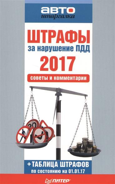 Штрафы за нарушение ПДД 2017. Советы и комментарии + таблица штрафов по состоянию на 01.01.2017