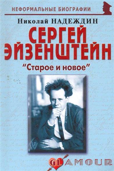 Сергей Эйзенштейн Старое и новое