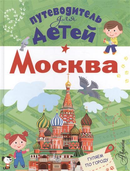 Клюкина А. Москва. Путеводитель для детей