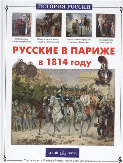 Русские в Париже в 1814 году