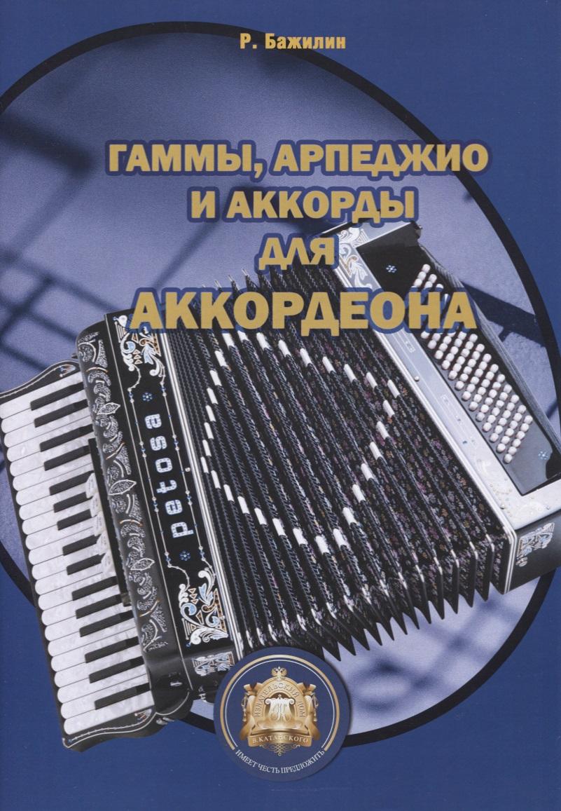 Бажилин Р. Гаммы, арпеджио и аккорды для готово-выборного аккордеона