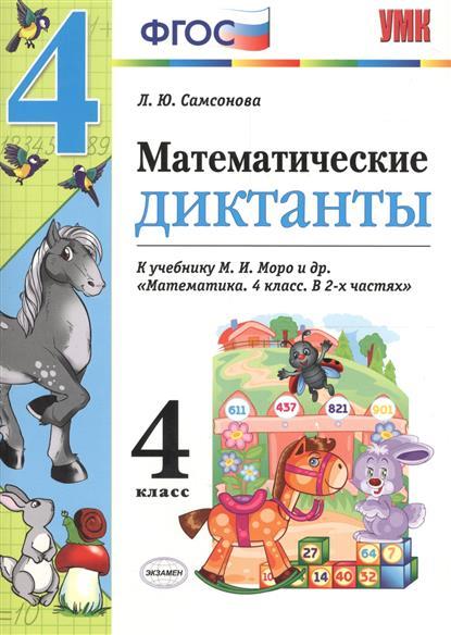 Самсонова Л.: Математические диктанты к учебнику М.И. Моро и др.