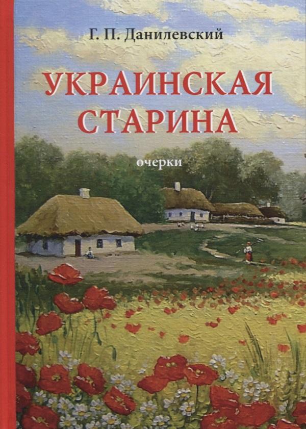 Данилевский Г. Украинская старина билет киев феодосия украинская жд