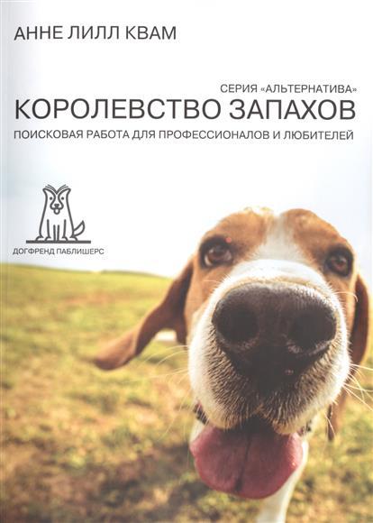 Королевство запахов. Поисковая работа для профессионалов и любителей. 2-е издание