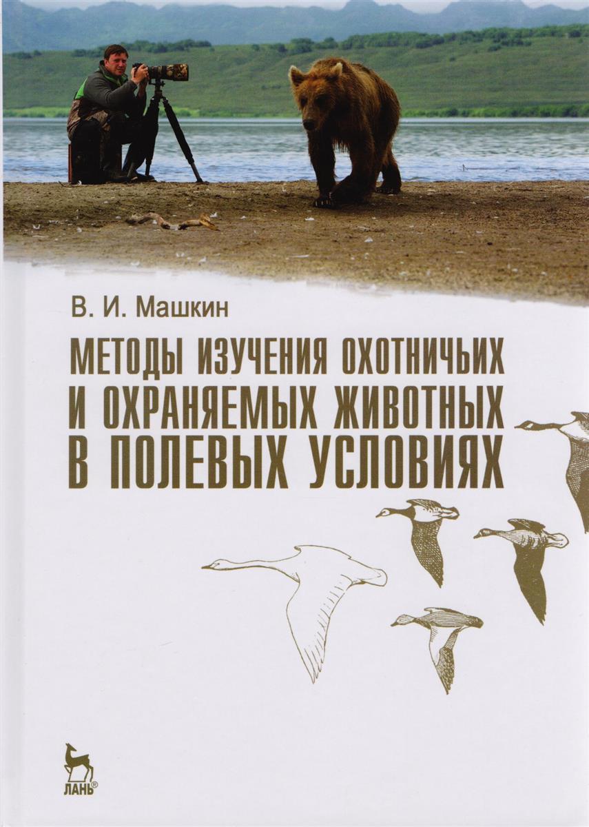 Методы изучения охотничьих и охраняемых животных в полевых условиях Учебное пособие