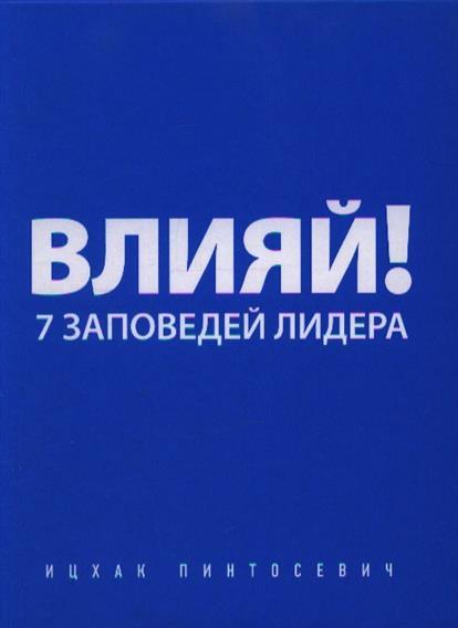 Фото Пинтосевич И. Влияй! 7 заповедей лидера детство лидера