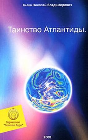 Гилка Н. Таинство Атлантиды гилка н квантовый скачок энергия передачи мыслей посредством паралл мира