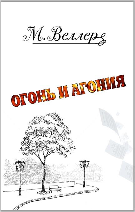 Веллер М. Огонь и агония