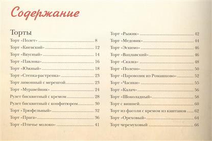 легендарные советские торты и пирожные с фото и рецептами