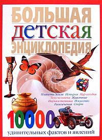 Григорьева Т. (пер.) Большая детская энциклопедия 10000 удив. фактов и явл.