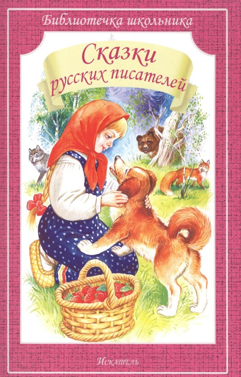 Пушкин А., Одоевский В., Ушинский К. и др. Сказки русских писателей