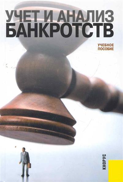 Учет и анализ банкротств Учеб. пос.