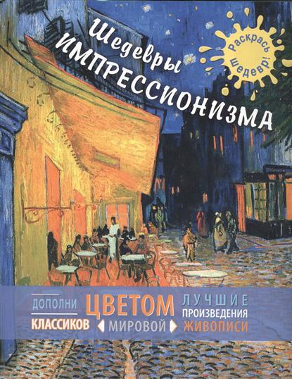 Горбатова А. (ред.) Шедевры импрессионизма шедевры импрессионизма