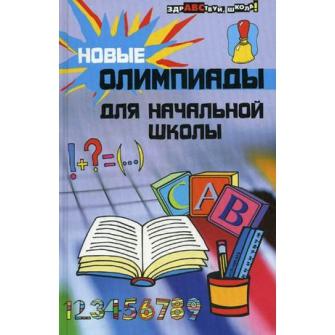 Новые олимпиады для нач. школы