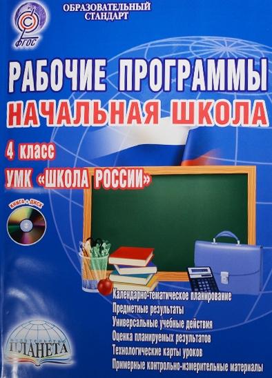 Буряк М. Рабочие программы. Начальная школа. 4 класс. УМК Школа России (+CD) образовательная система школа 2100 рабочие программы 1 класс фгос