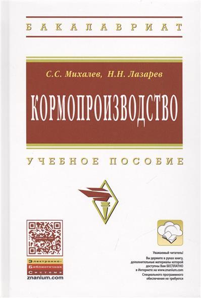 Михалев С., Лазарев Н. Кормопроизводство. Учебное пособие с н лазарев выздоровление души