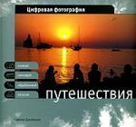 Джойнсон С. Путешествия обширный guangbo gbp0534 48k120 страница путешествия дневник путешествия кожа белый