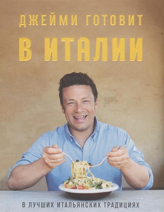 Оливер Дж. Джейми готовит в Италии оливер дж выбор джейми салаты