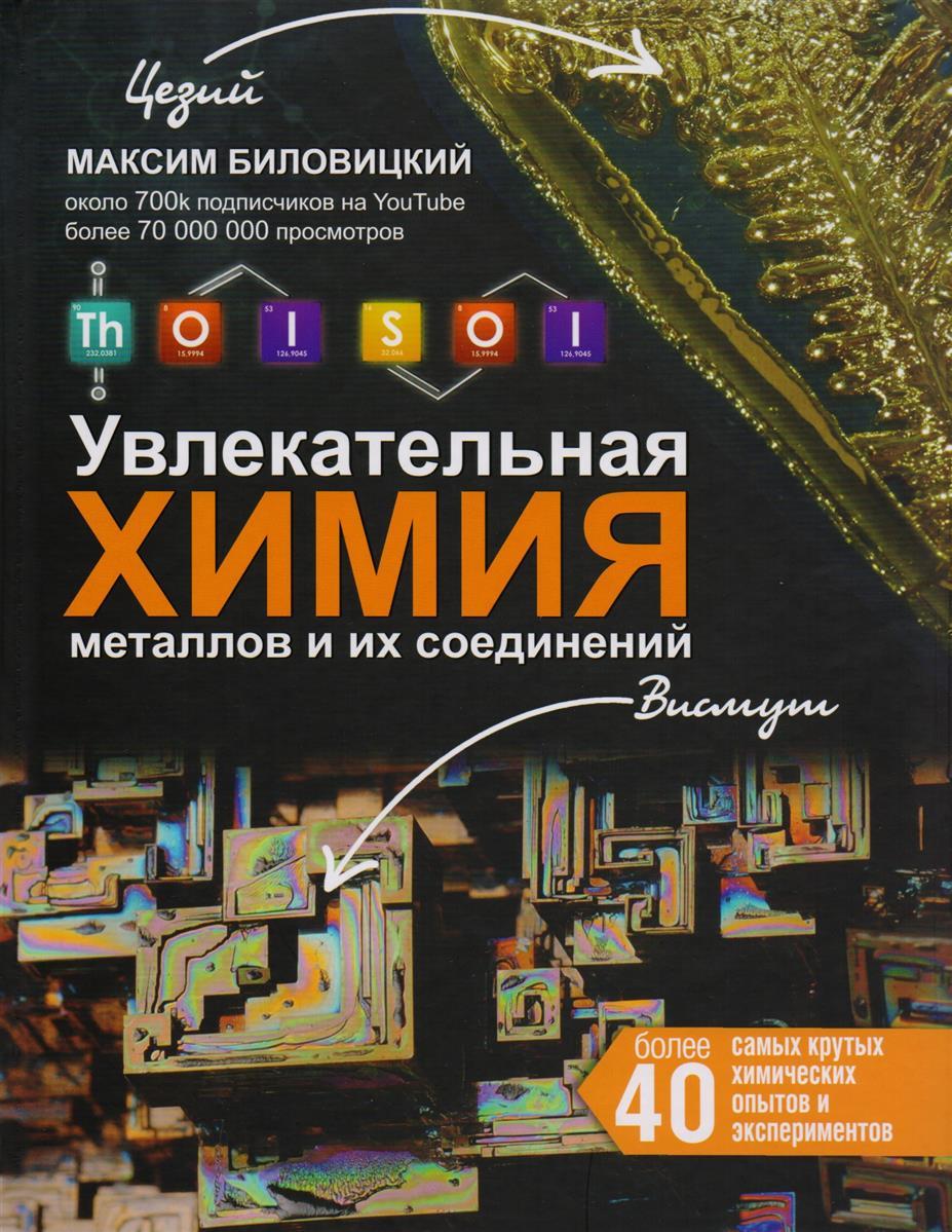 Биловицкий М.: ThoiSoi. Увлекательная химия металлов и их соединений