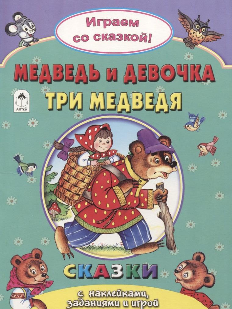 Бакунева Н. Медведь и девочка. Три медведя ISBN: 9785993022437 три медведя три медведя кофточка happy animals молочная с мишкой