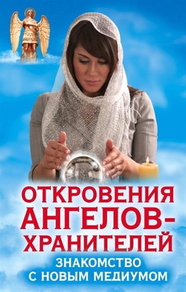 Гарифзянов Р. Откровения Ангелов-Хранителей. Знакомство с новым медиумом