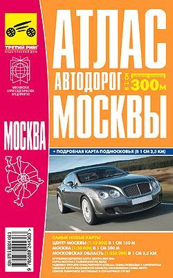 Атлас а/д Москвы