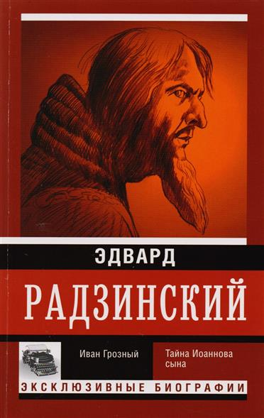 Радзинский Э. Иван Грозный радзинский э цари романовы история династии