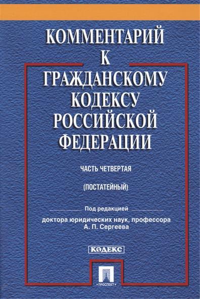Комментарий к Гражданскому кодексу Российской Федерации. Часть четвертая (постатейная)