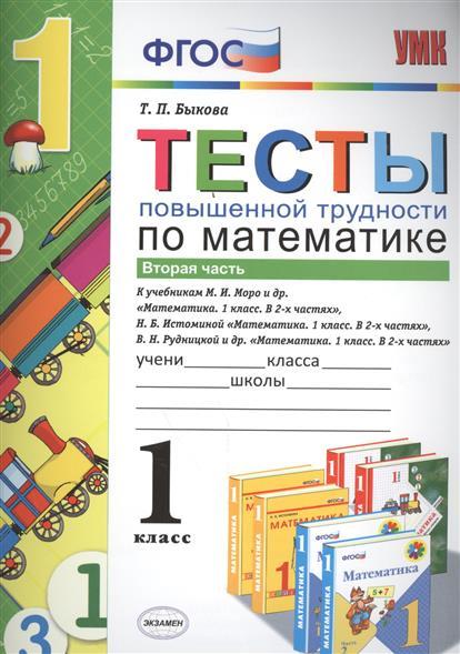 Тесты повышенной трудности по математике. 1 класс. Часть 2. Ко всем действующим учебникам