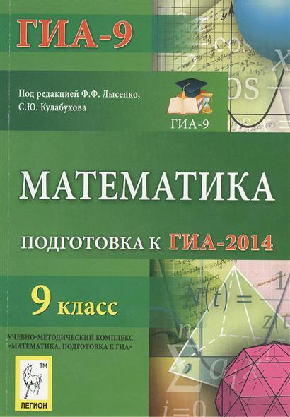 Математика. 9 класс. Подготовка к ГИА-2014. Учебно-методическое пособие