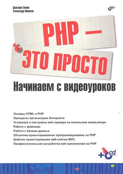 Ляпин Д., Никитин А. PHP -  это просто. Начинаем с видеоуроков скляр д изучаем php 7 руководство по созданию интерактивных веб сайтов