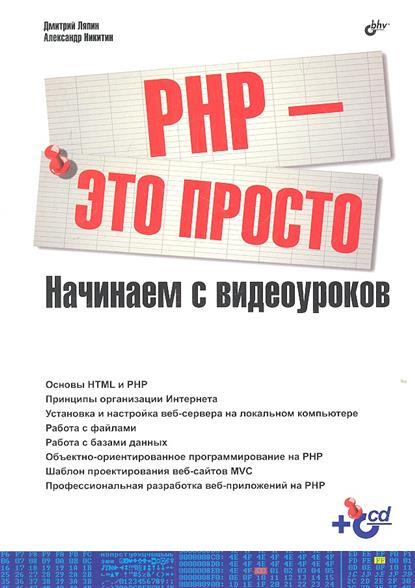 Ляпин Д., Никитин А. PHP -  это просто. Начинаем с видеоуроков license php