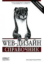 Дженнифер Н. Web-дизайн Справочник