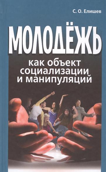 Молодежь как объект социализации и манипуляций