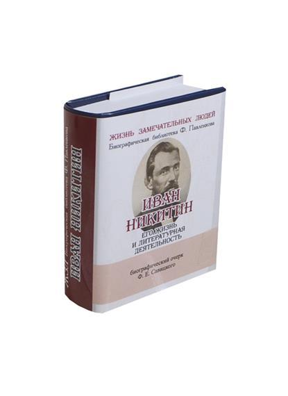 Иван Никитин. Его жизнь и литературная деятельность. Биографический очерк (миниатюрное издание)