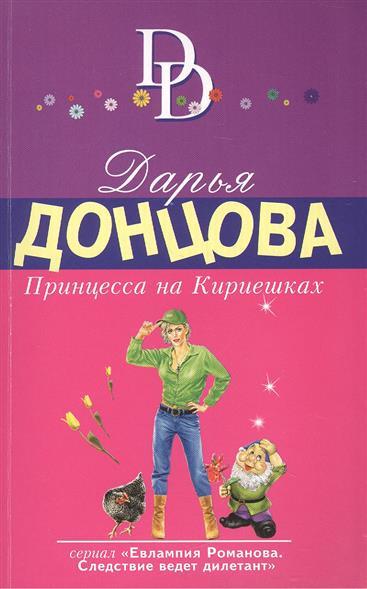 Донцова Д. Принцесса на Кириешках купить готовую модель ил 86