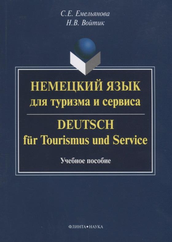 Емельянова С., Войтик Н. Немецкий язык для туризма и сервиса / Deutsch fur Tourismus und Seviсe. Учебное пособие ISBN: 9785976515505 н в басова немецкий язык для колледжей deutsch für colleges