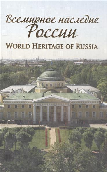 Всемирное наследие России / World Heritage of Russia