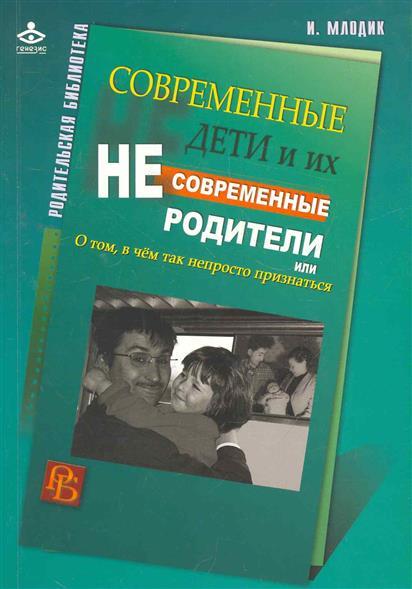 Млодик И. Современные дети и их несовременные родители...