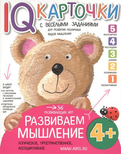 IQ-карточки с веселыми заданиями. Развиваем мышление. 4 года набор для игры карточная айрис пресс iq карточки развиваем мышление 25624