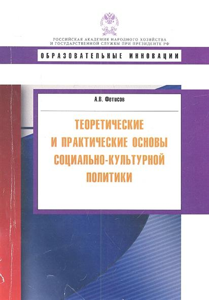 Теоретические и практические основы социально-культурной политики
