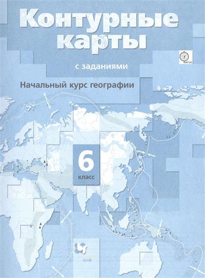 Начальный курс географии. 6 класс. Контурные карты с заданиями для учащихся общеобразовательных организаций