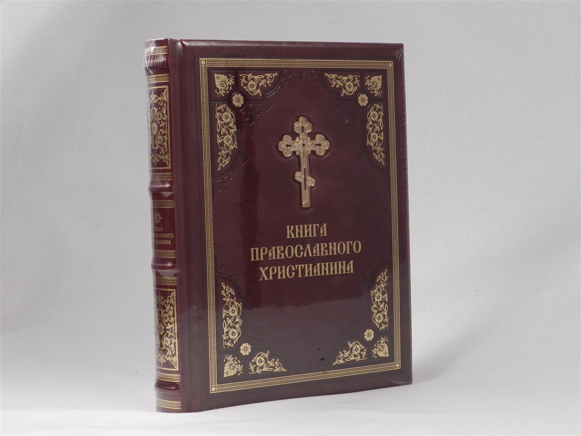 Нестерова М., Прокофьева Е. (сост.) Книга православного христианина цена