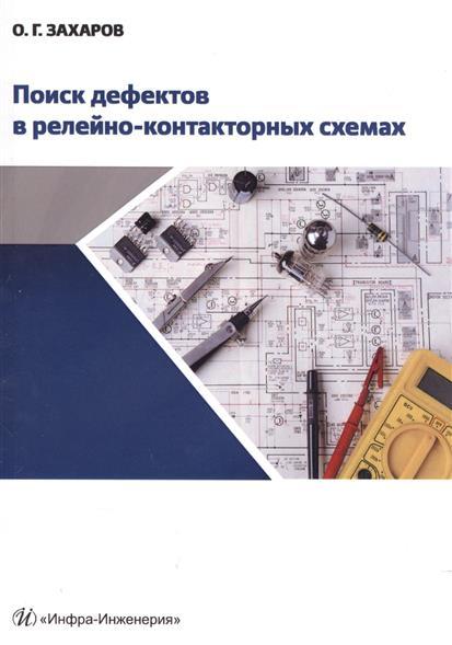 Поиск дефектов в релейно-контактовых схемах