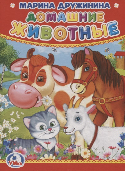 Дружинина М. Домашние животные умка книжка гармошка домашние животные м дружинина