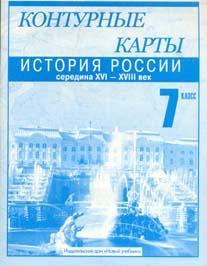 Контурные карты 7 кл История России Середина 16 - 18 век