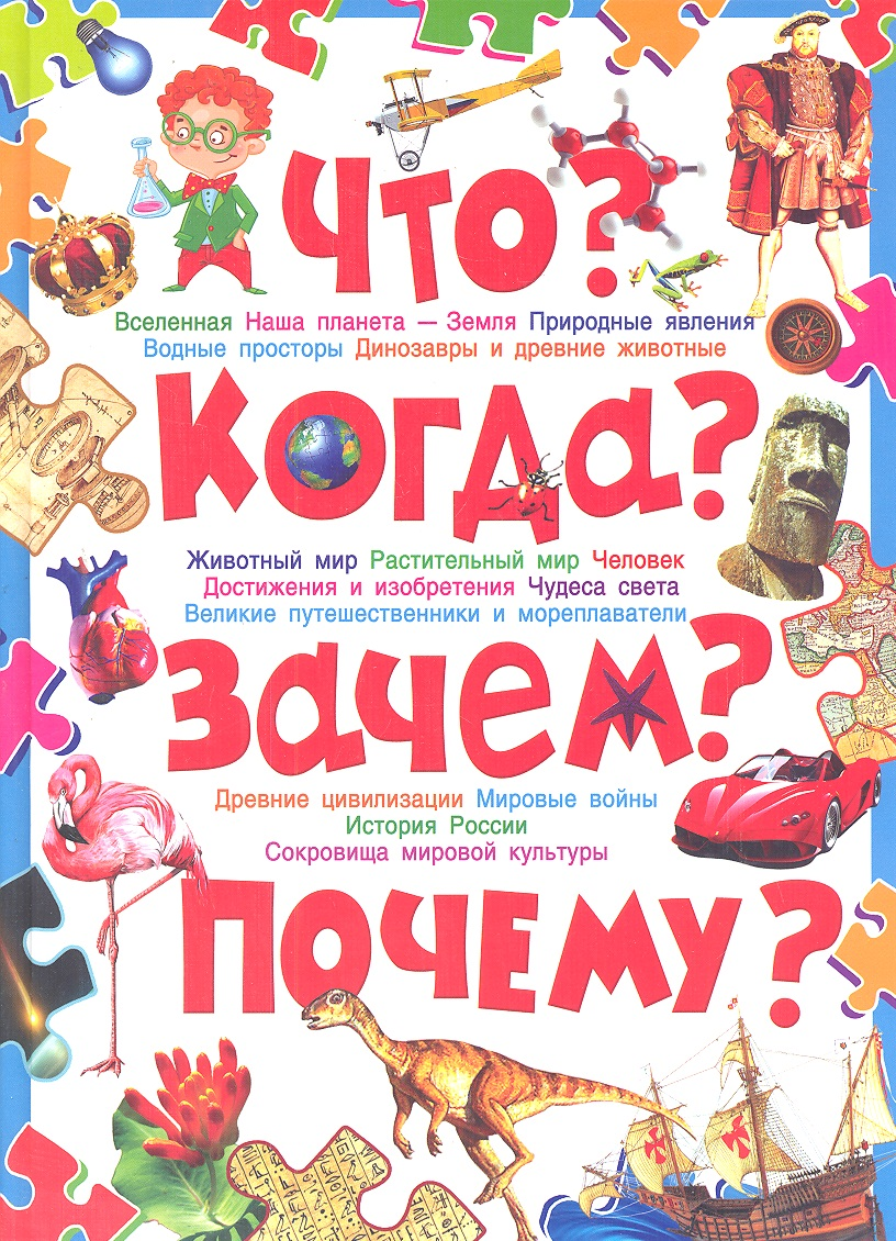 Скиба Т. Что Когда Зачем Почему Современная детская энциклопедия скиба т большая детская энциклопедия что как почему зачем