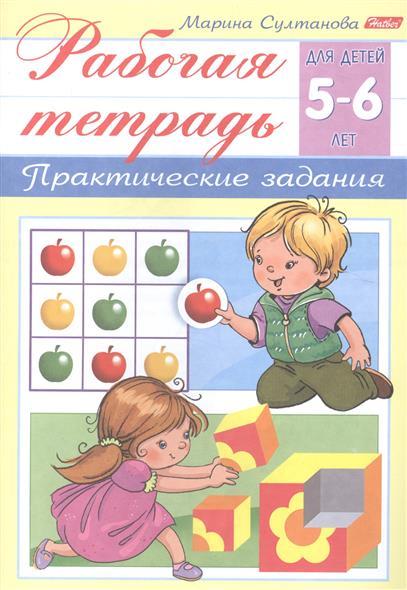 Рабочая тетрадь. Практические задания (5-6 лет)