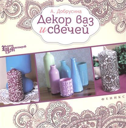 Декор ваз и свечей