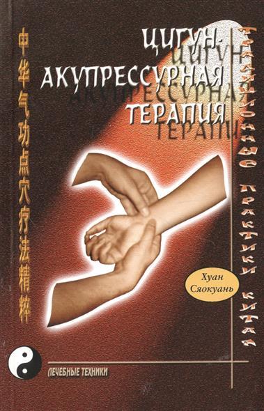 Цигун-акупрессурная терапия